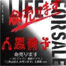 命売ります~BSジャパン 連続ドラマJ「三島由紀夫 命売ります」主題歌ver/人間椅子