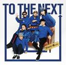 TO THE NEXT/PUSHIM×韻シスト