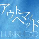 アウトマイヘッド/LUNKHEAD