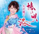 椿の咲く港/大沢桃子