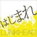 はじまれ/LUNKHEAD