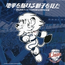 地平を駈ける獅子を見た -埼玉西武ライオンズ球団歌40周年記念盤-/V.A