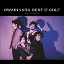 OWARIKARA BEST OF CULT 2010-2018 ~オワリカラの世界~/オワリカラ