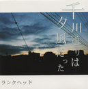 千川通りは夕風だった (Reissue)/LUNKHEAD