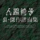 人間椅子 裏・傑作譜面集[instrumental]/人間椅子