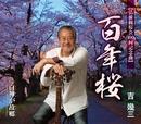 百年桜/吉幾三