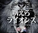 吠えろライオンズ(LIONS 70th バージョン)/V.A.