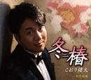 冬椿/こおり健太