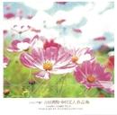 ジャズで聴く吉田美和・中村正人作品集/ケニー・ジェームス・トリオ
