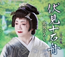 伏見十石舟/北岡ひろし