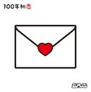 100年初恋/シクラメン