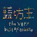 the very best of aobozu/藍坊主