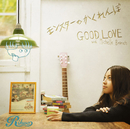 モンスターのかくれんぼ/GOOD LOVE with Michelle Branch/Rihwa