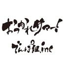 おつかれサマー!/でんぱ組.inc