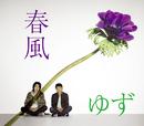 春風/ゆず