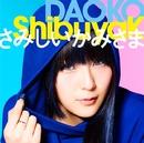 ShibuyaK/さみしいかみさま/DAOKO