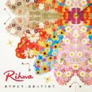 ありがとう、出会ってくれて/Rihwa
