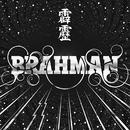 霹靂/BRAHMAN