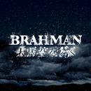 天馬空を行く/BRAHMAN