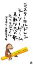 シーソーゲーム~勇敢な恋の歌~/Mr.Children