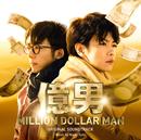 億男 オリジナル・サウンドトラック/佐藤直紀