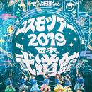 コスモツアー 2019 in 日本武道館 夢眠ねむ卒業公演 ~新たなる旅立ち~/でんぱ組.inc