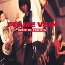 FLAME VEIN +1/BUMP OF CHICKEN