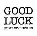 グッドラック/BUMP OF CHICKEN