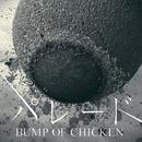 パレード/BUMP OF CHICKEN