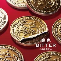 金色BITTER/ウカスカジー