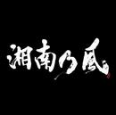 湘南乃風 ~ラガパレード~/湘南乃風