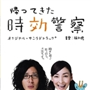 帰ってきた時効警察+三木聡×坂口修作品集/坂口修