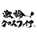 クロスファイア/松永貴志