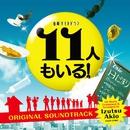 テレビ朝日系 金曜ナイトドラマ「11人もいる!」オリジナルサウンドトラック/井筒昭雄