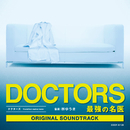 テレビ朝日系木曜ドラマ「DOCTORS~最強の名医」オリジナルサウンドトラック/林ゆうき