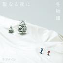 聖なる夜に/冬物語/ケツメイシ
