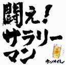 闘え!サラリーマン/ケツメイシ