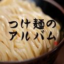 つけ麺のアルバム/歴代トッピング☆ガールズ
