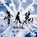 雪月花/湘南乃風