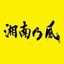 湘南乃風 ~2023~/湘南乃風