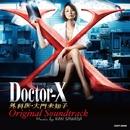 テレビ朝日系木曜ドラマ「Doctor-X~外科医・大門未知子」オリジナルサウンドトラック/沢田 完