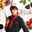 恋するスイーツレシピ1 ~君が恋に落ちる一つの方法~/小林豊