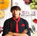 恋するスイーツレシピ2 ~君が恋に落ちる一つの方法~/小林豊