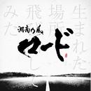 ロード/湘南乃風