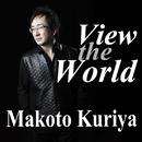 View the World/クリヤ・マコト
