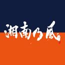 湘南乃風 ~COME AGAIN~/湘南乃風