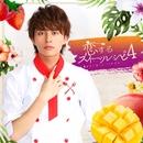 恋するスイーツレシピ4 ~君が恋に落ちる一つの方法~/小林豊