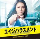 テレビ朝日系木曜ドラマ「エイジハラスメント」オリジナルサウンドトラック/沢田 完
