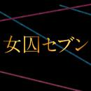 女囚セブン オリジナルサウンドトラック/スキャット後藤