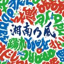 踊れ/湘南乃風